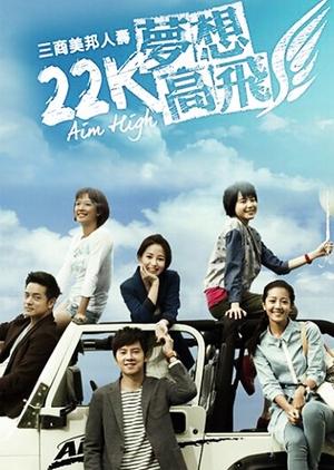 Aim High (Taiwan) 2014