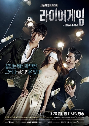 Liar Game (South Korea) 2014