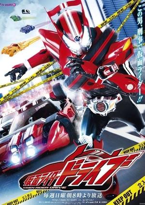 Kamen Rider Drive (Japan) 2014