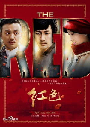 The Red (China) 2014