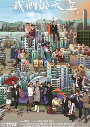Shades of Life (Hong Kong) 2014