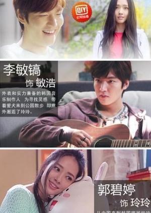 Line Romance (China) 2014