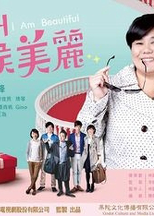 I Am Beautiful (Taiwan) 2014