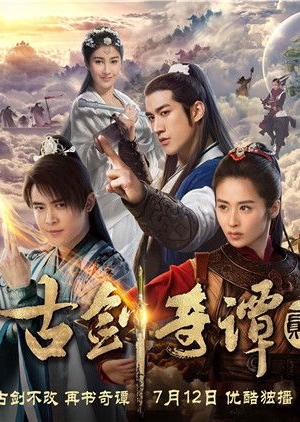 Sword of Legends 2 (China) 2018
