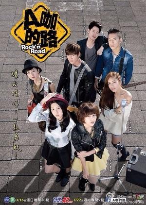 Rock 'n' Road (Taiwan) 2014