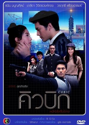 Cubic (Thailand) 2014