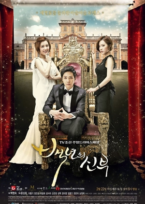 Bride of the Century (South Korea) 2014