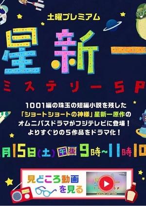 Hoshi Shinichi Mystery SP (Japan) 2014