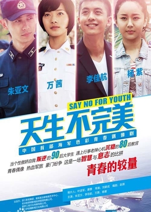 Say No For Youth (China) 2014