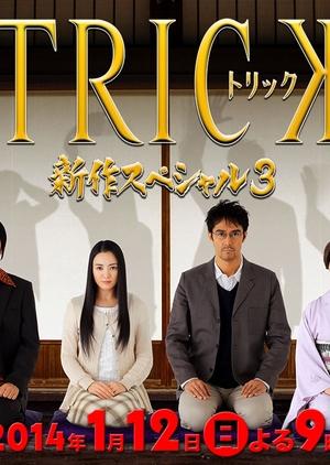 Trick Shinsaku Special 3 (Japan) 2014