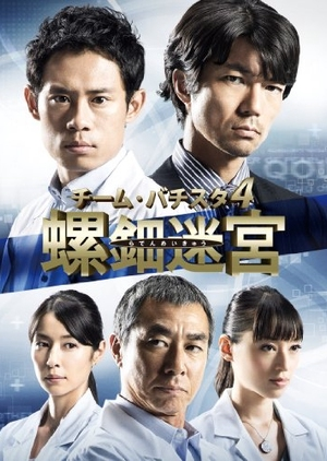 Team Batista 4: Raden Meikyu (Japan) 2014