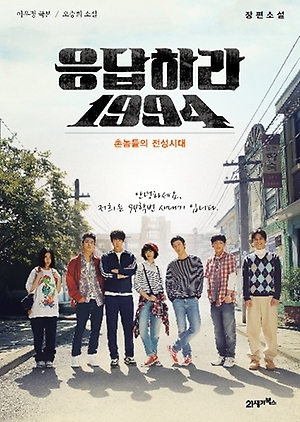 Reply 1994 Epilogue (South Korea) 2014