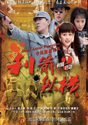 Sharp Arrow Operation (China) 2013