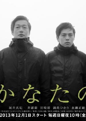 Kanata no Ko (Japan) 2013