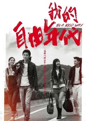 In a Good Way (Taiwan) 2013