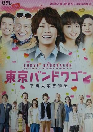 Tokyo Bandwagon (Japan) 2013