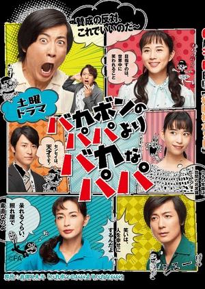 Bakabon no Papa yori Bakana Papa (Japan) 2018