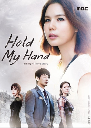 Hold My Hand (South Korea) 2013