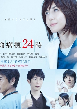 Emergency Room 24 Hours 5 (Japan) 2013