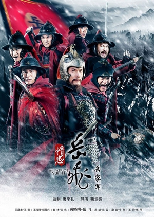 The Patriot Yue Fei (China) 2013