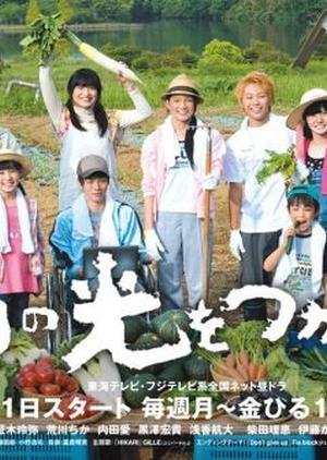 Asu no Hikari wo Tsukame 3 (Japan) 2013