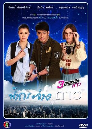 Fah Krajang Dao (Thailand) 2013