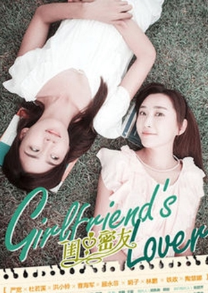 Girlfriend's Lover (China) 2013