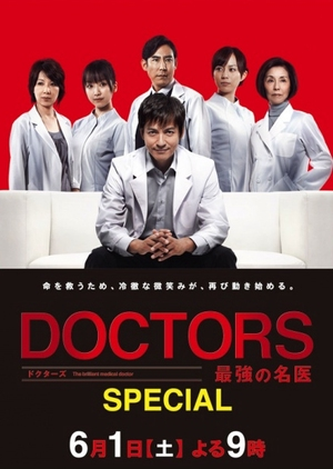 DOCTORS: Saikyou no Meii Special (Japan) 2013