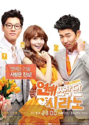 Dating Agency : Cyrano (South Korea) 2013