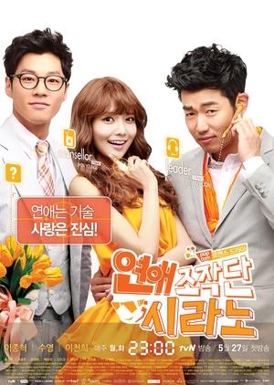 Dating Agency : Cyrano (South Korea) 2013