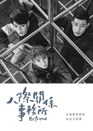 Befriend (Taiwan) 2018