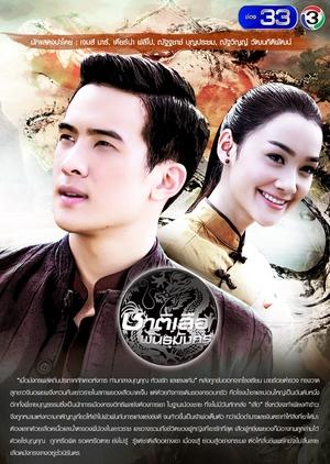 Chart Suer Pun Mungkorn (Thailand) 2018