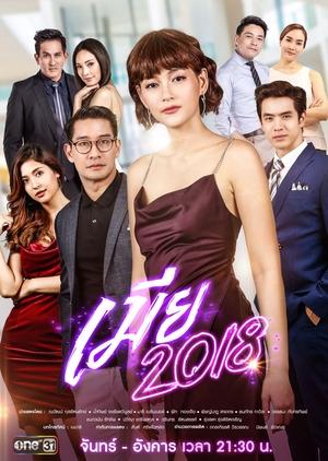 Mia 2018 (Thailand) 2018