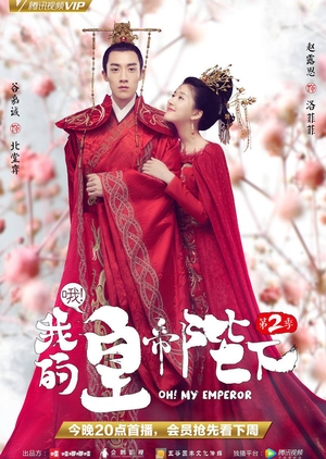 Oh! My Emperor: Season Two (China) 2018
