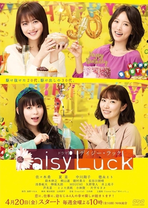 Daisy Luck (Japan) 2018
