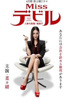 Miss Devil: HR's Devil Mako Tsubaki (Japan) 2018