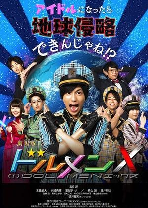 Dolmen X (Japan) 2018