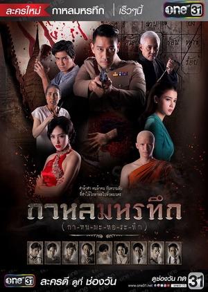 Kahon Maha Ratuek (Thailand) 2018