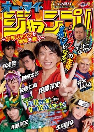 Oh My Jump! (Japan) 2018