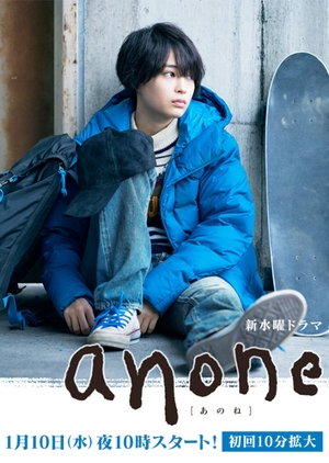 anone (Japan) 2018