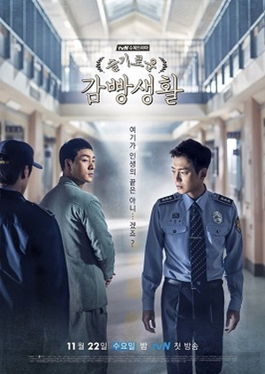 Prison Playbook Special (South Korea) 2017