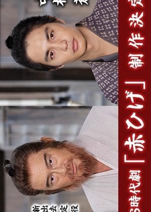 Akahige (Japan) 2017