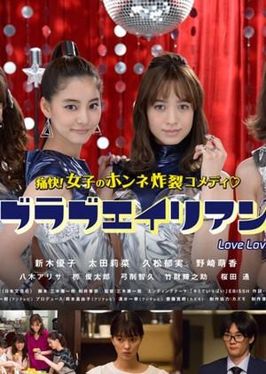 Love Love Alien 2 (Japan) 2017
