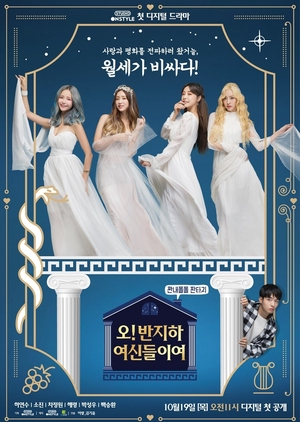Oh! Dear Half-Basement Goddesses (South Korea) 2017