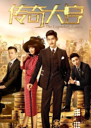 The Legendary Tycoon (China) 2017