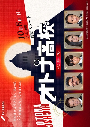 Otona Koukou Episode 0 (Japan) 2017