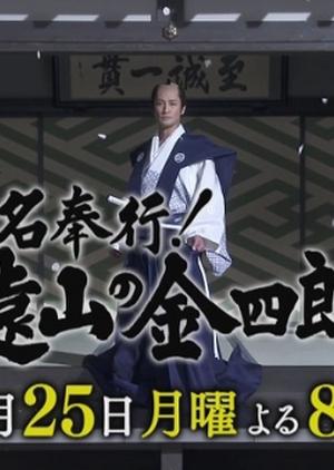 Meibugyou! Tooyama no Kinshirou (Japan) 2017