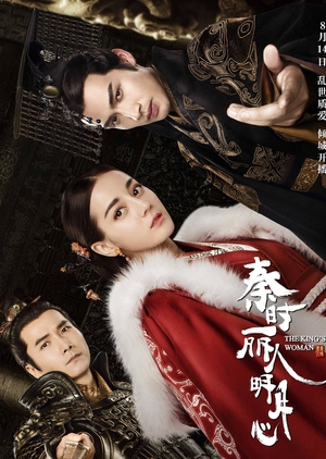 The King's Woman (China) 2017