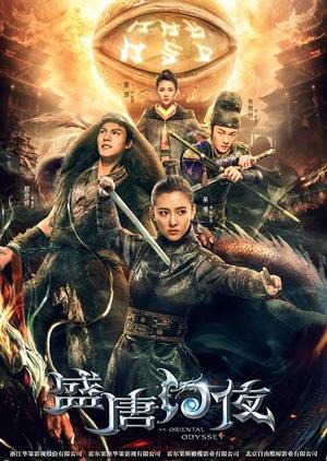 An Oriental Odyssey (China) 2018