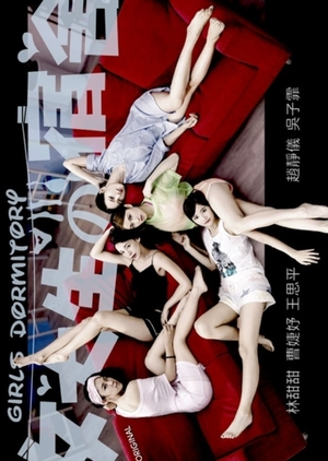 Girls Dormitory (Taiwan) 2017